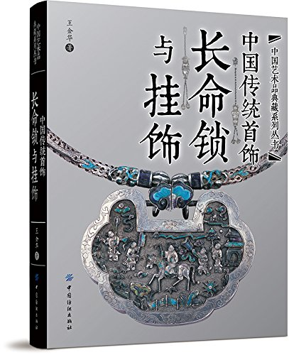Chinese Traditional Jewelry: Long Life Lock And Hang Jewelries Design Lover's Drawing Painting Chinese Art Collection Book