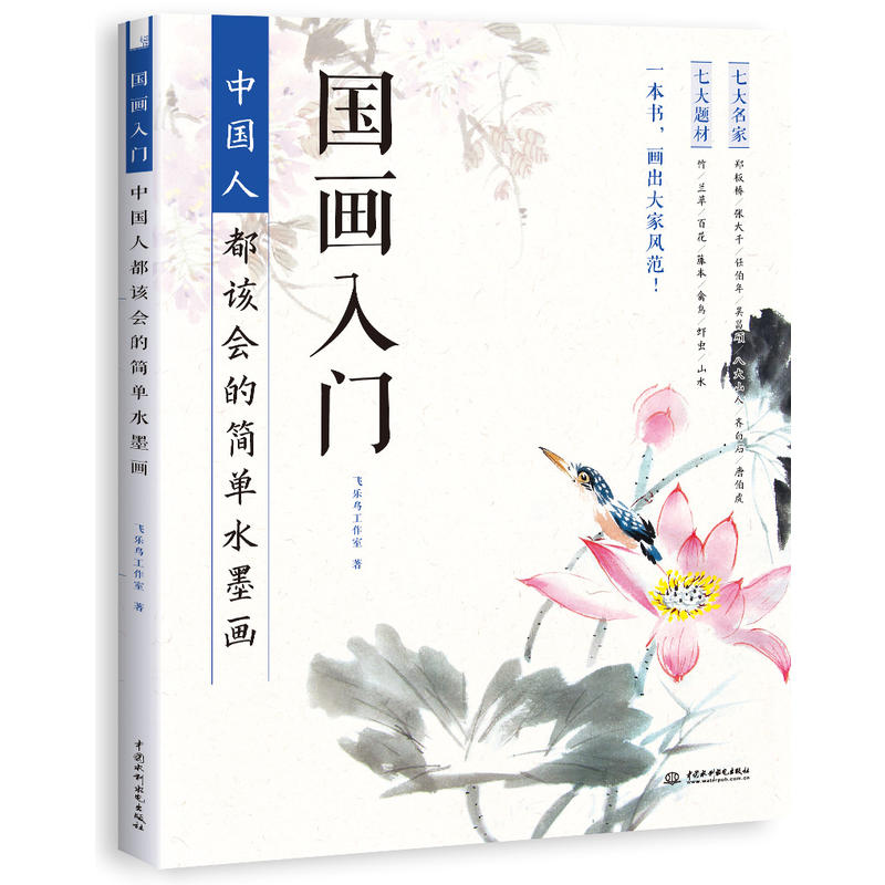 Chinese painting book Simple ink painting Basic tutorial book for adult chinese watercolor painting art book chinese coloring books for adult tutorial art book