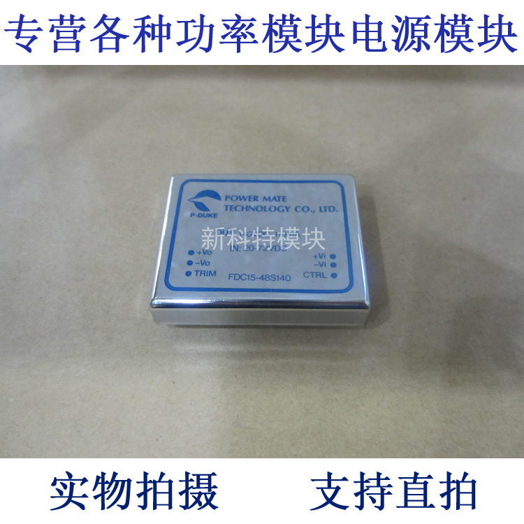 FDC15-48S140 P-DUKE 48V-140V-15W DC / DC power supply module sintelon ковер sintelon practica арт l 80ede 3000 4000мм