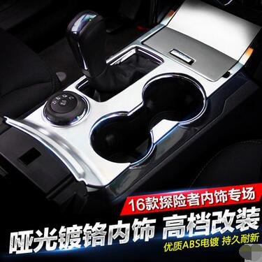 ABS Gear Box Decorative Frame Sequins Internal Decoration Cover Car Styling Stickers 3 pcs/set For Ford Explorer 2016 цена