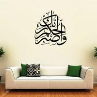 arabic letters wall sticker islamic muslim rooms decorations 574. diy vinyl home decal mosque mural art poster 3.5