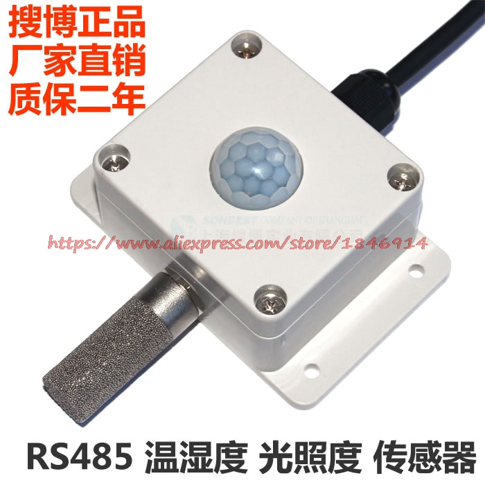 Free shipping   SM3590B RS485 light and temperature and humidity integrated sensor MODBUS protocol