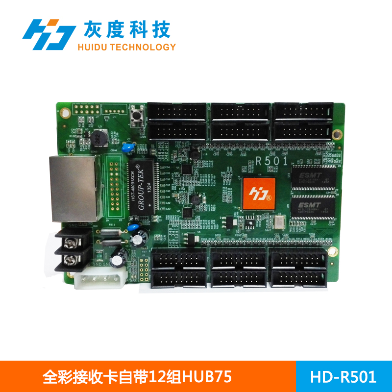 HUIDU HD R501 Asynchronous Full Color LED display control card 256x192dots Receiving card 12*HUB75 Work with C10, C30, A30