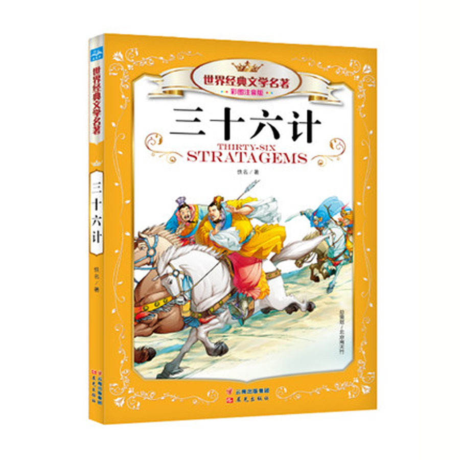 Chinese Classics Famous Book Thirty-six Stratagems With Pin Yin And Colorful Pictures Children Early Educational Books