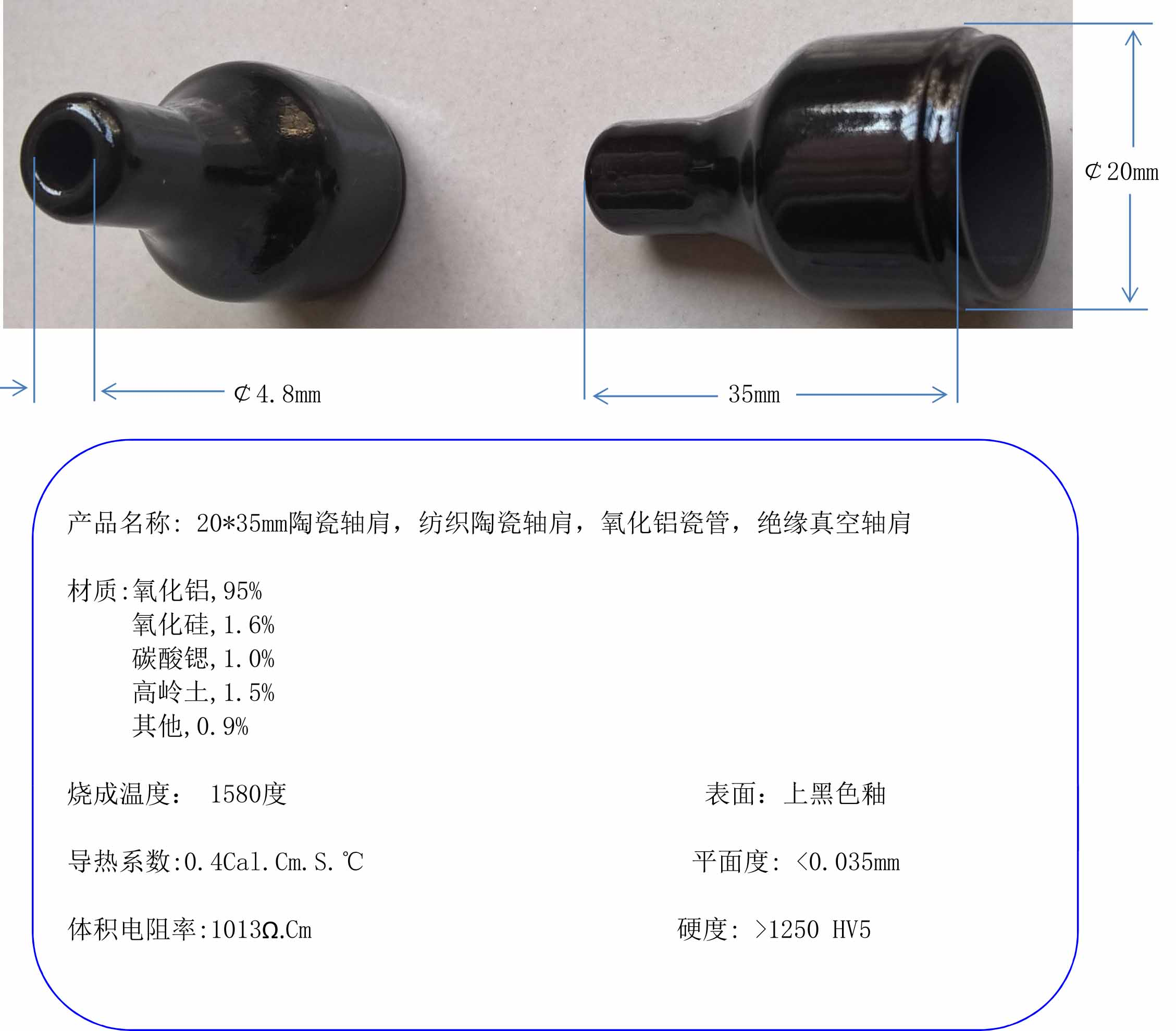 20*35mm Ceramic Shoulder, Ceramic Ceramic Shoulder, Alumina Ceramic Tube, Insulated Vacuum Shaft Shoulder 25 35 50mm2 awg3 0 vh2 50wf insulated