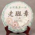 Юньнань чай Pu'er Чай старый класс главе три подняться чай торт Для Похудения Тела Здравоохранение 357 г