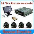 5 kits wholesale 4CH CAR DVR for Russia School vehicle