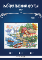 Top Quality Popular Hotselling Counted Cross Stitch Kit Lake House Home Boat Yacht Dim 35230 JCS
