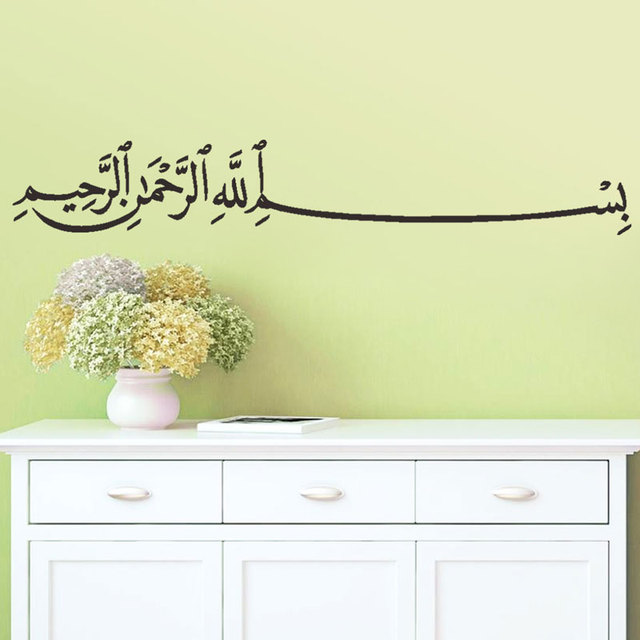 Muslim islamic removable background art wall stickers custom made design art wall home decorative stickers wall