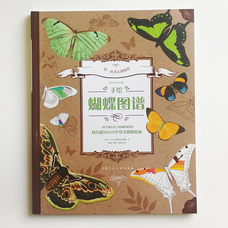 Butterflies - Go To Museum With A Coloring Book Series  Coloring Book For Kids/Adults Chinese Version Anti-stress