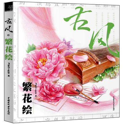 Chinese Coloring pencil book for adult Studios Chinese flower painting textbook for starter learners by Feile Bird adult pencil book stick figure cute chinese painting textbook easy to learn drawing books by feile bird studios