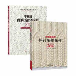 2017 Nouveau Arrivel 2 pc/ensemble Modèles de Tricot Livre 250/260 PAR HITOMI SHIDA Japonais Classique modèles d'armure livros Chines édition