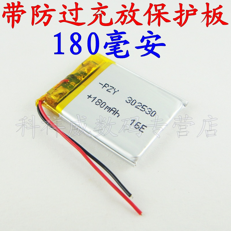 Brown 3.7V polymer lithium battery MP3 <font><b>302530</b></font> intelligent positioning point reading pen watch battery 180 Ma Rechargeable Li-ion image