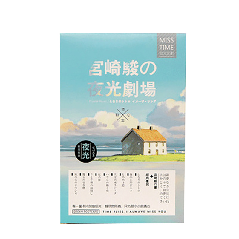 30sheets/LOT Hayao Miyazaki Luminous Theatre Postcard /Greeting Card/Wish Card/Christmas And New Year Gifts 30 Postcards
