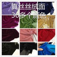 100x114cm High grade pure color silk undercloth real velvet cheongsam golden velvet dress silk velvet dress silk fabrics