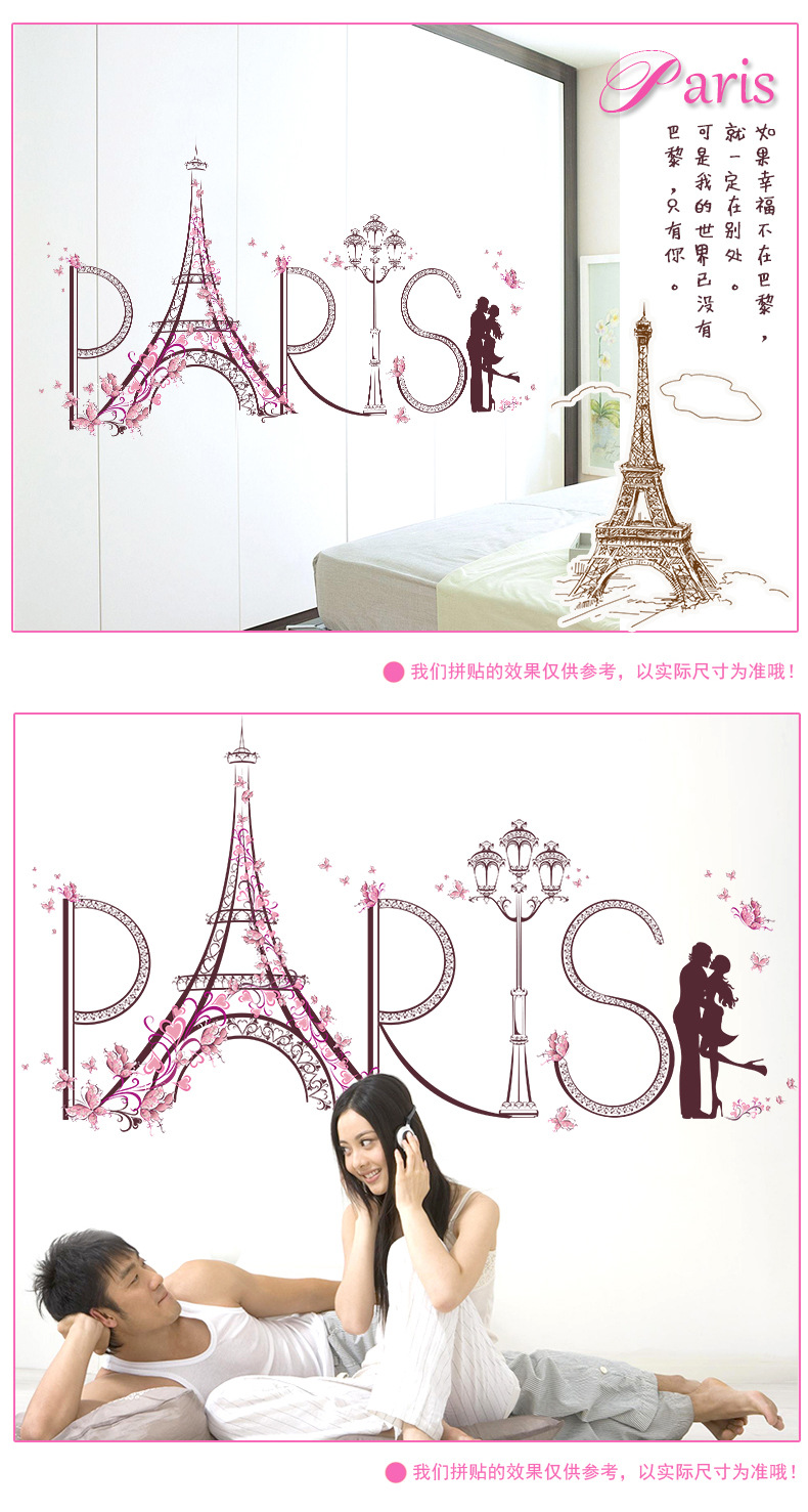 1p Romantic Paris Eiffel Tower View Living Room Decoration DIY Stickers PVC  Removable Stickers Bedroom Wallpaper