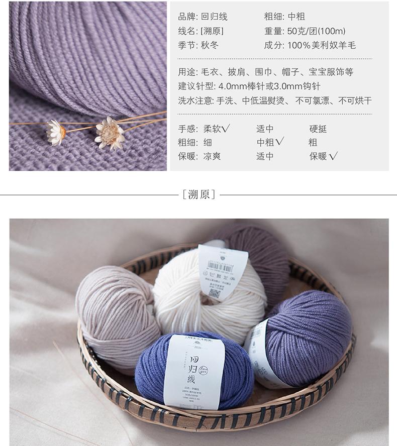 50g+100MPC 100% Merino Wool Yarn Middle Thick Yarns For Hand Knitting High Quality Warm Wool Yarns Hat Scarf Yarns For Knitting (3)