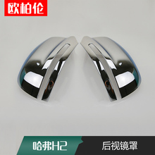 h2 for great wall mirror cover great wall h2 special rear-view mirror cover For car