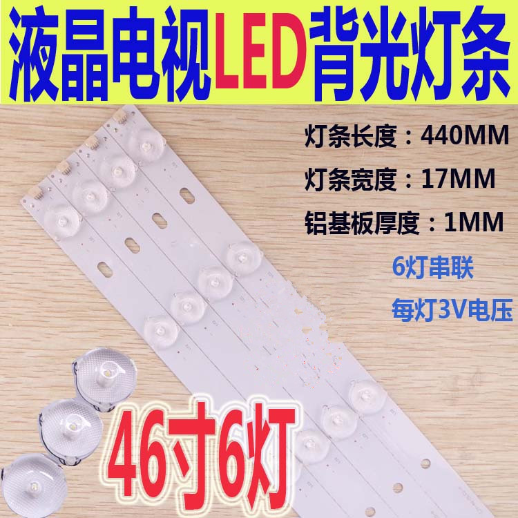 2pcs 46'' 440mm*17mm LED Backlight Lamps Strips With Optical Lens Fliter Large Size For TV Screen Monitor New