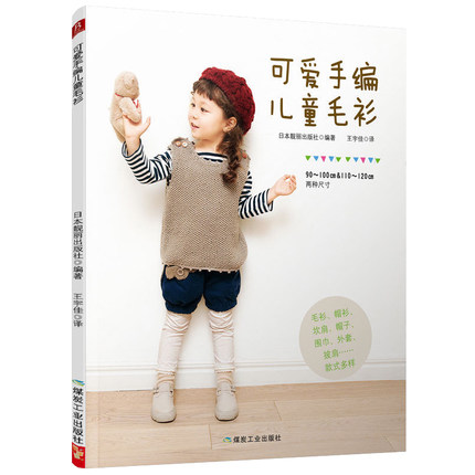 Fashion Kids Chidren Baby Toddler Sweater Knitting Pattern Book / Chinese Handmade Diy Carft Book In Chinese