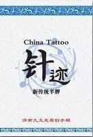 จีนใบมีดศิลปะการออกแบบสักแฟลชA3ร่างหนังสือนิตยสารต้นฉบับอุปทา