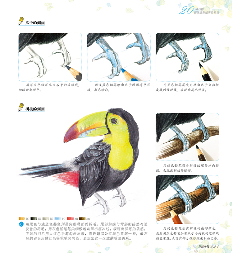 book chinese 04