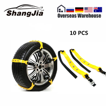 цены 10pcs/set Car Tire Snow Chains Beef Tendon Wheel Tire Anti-skid Snow Chains Universal For 145-295 mm
