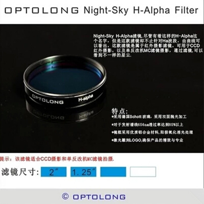 Optolong Yulong 1.25 inch NIGHT-SKY Ha astrophotography filter Deep Space Photography optolong yulong 2 inch 1 25 inch built in l pro almost no color filter light filter deep space photography filter