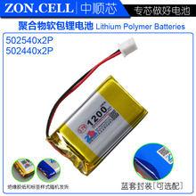 3.7 v lipo li po bateria de polímero de lítio baterias de iões de lítio recarregável de iões de lítio-ion de 1200 mah 502540x2 aprendizado de máquina