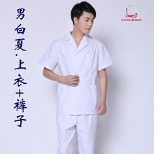Mens and womens doctors nurses summer coats short-sleeved work clothes