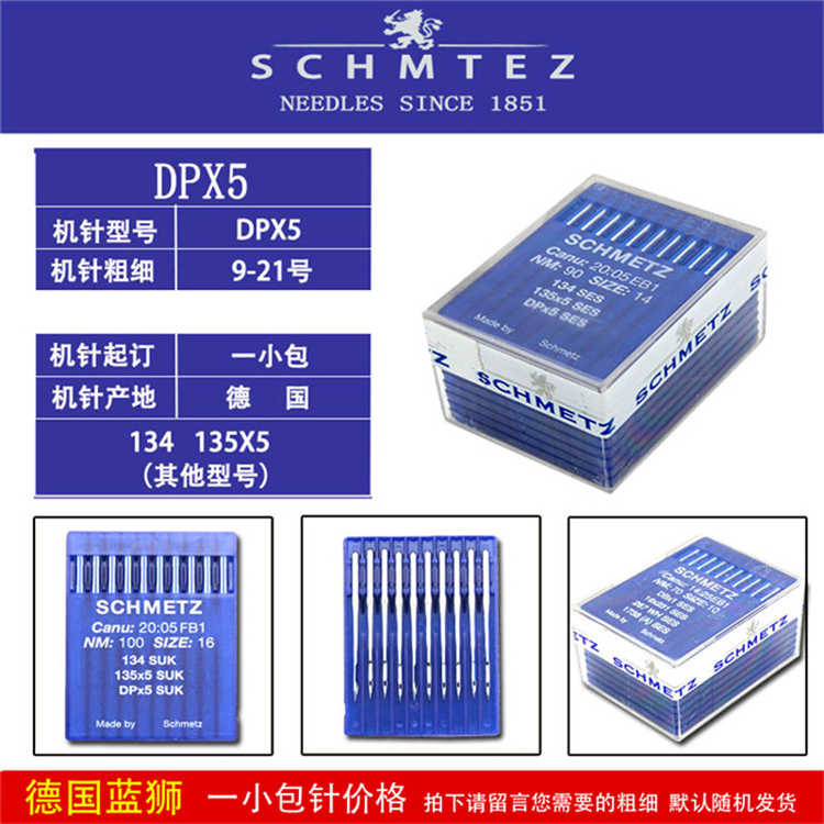 100pcs/lot Schmetz Industrial Sewing Machine Needles Canu:20:05 1 134 135X5 SY 1955 DPX5 SUK SES  NM:90 SIZE:14