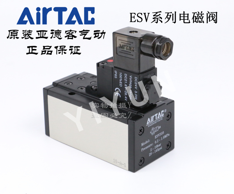 цена на ESV220 ESV310 ESV320 ESV410 ESV420 ESV610 ESV620 Pneumatic components AIRTAC ISO Solenoid Valve One year warranty