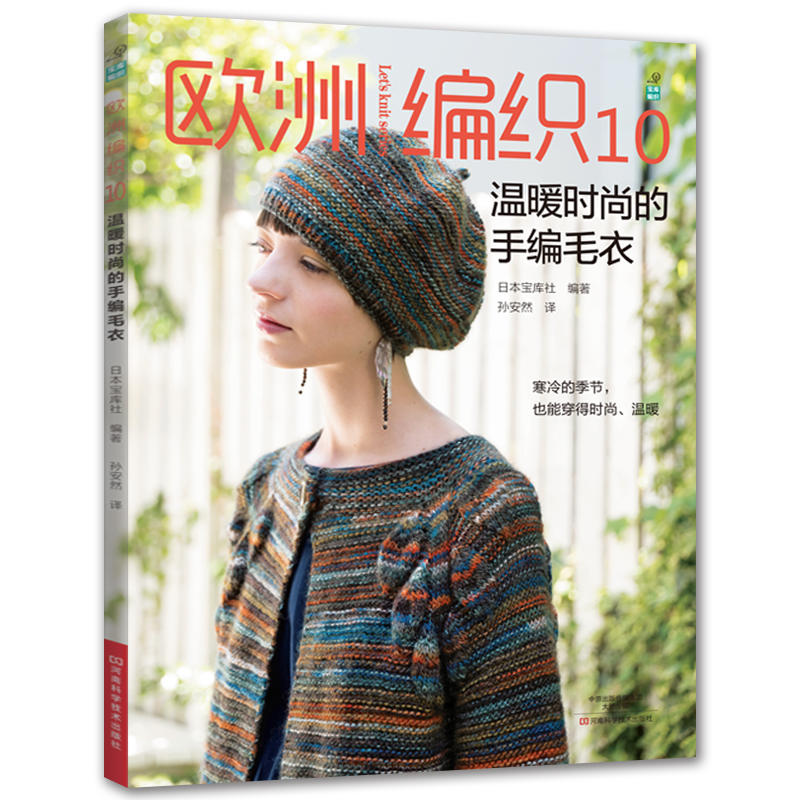 New Hot European Needle Knitting Book 10th: Warm, Fashionable Hand-knit Sweater With Detail Steps