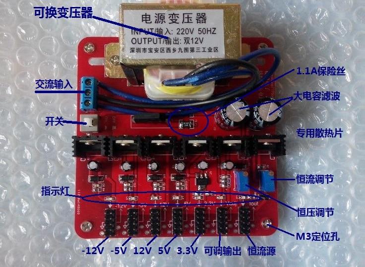 Линейный DC Стабилизированный Мощность модуль + 3,3 В + 5 В + 12 В регулируемые постоянный ток пульсация менее 2.5mV