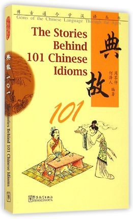 The Stories Behind 101 Chinese Idioms in chinese and english