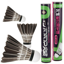 12 Pc Set Goose Broad Feather Badminton Shuttlecock Badminton Ball(China)