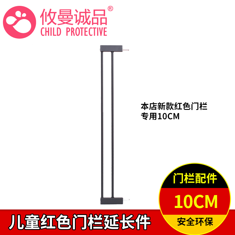You man Eslite shop new Red Gate special extension 10cm -B11