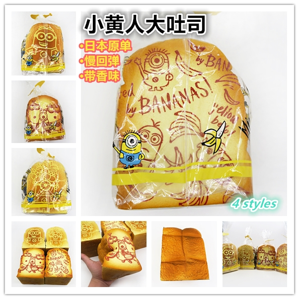 6pcs/lot,Big Minion Big Toast,4 Styles,original Packaging,Big Bread Furnishing Articles,simulation Squishy,free Shipping