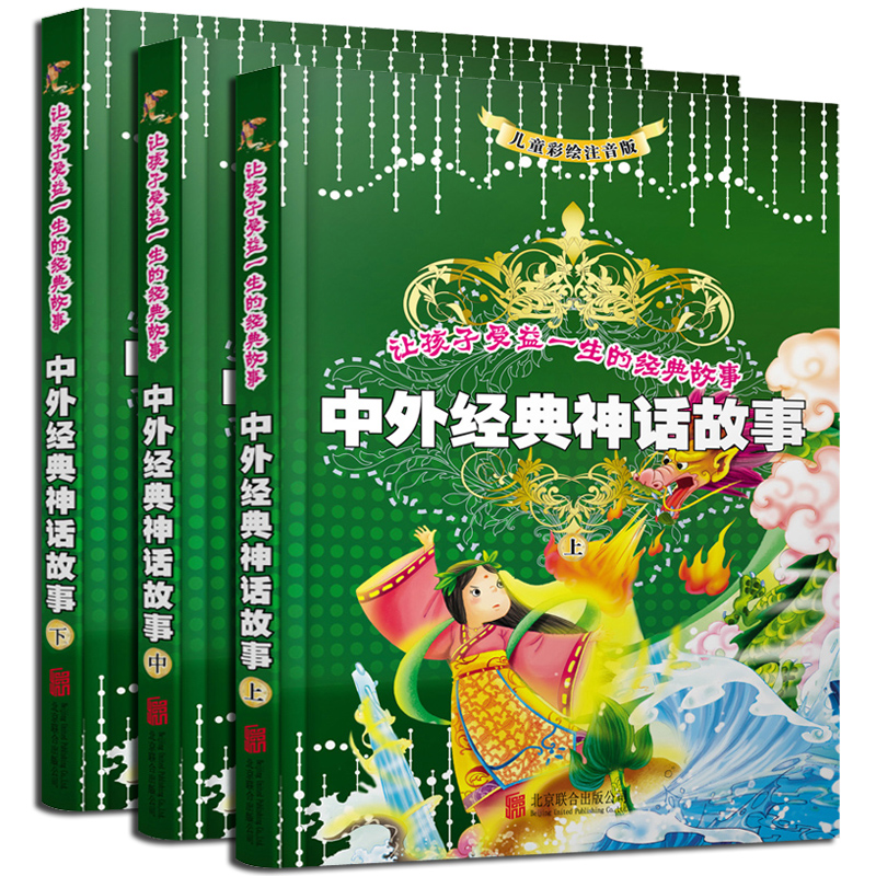 Chinese And Foreign Classic Fairy Tale World Classics Short Stories Pinyin Book For Kids Children With Picture ,set Of 3