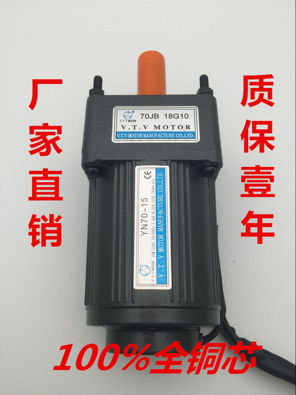YN70 5LINES !! !VTV AC 220v Gearbox adjustable speed Reversible motor A variety of reduction ratio optional YN70-15
