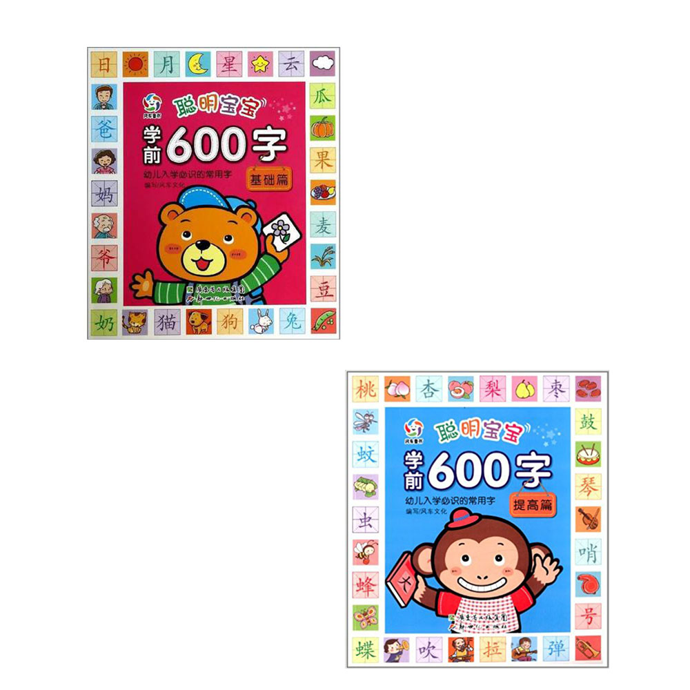 2pcs Chinese 600 Characters For Kids Children Learning Han Zi Mandarin Textbook With Pin Yin / Children Educational Books