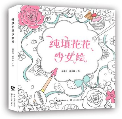 pure fill flower girl painted coloring books for adult children relieve stress graffiti painting drawing art - Flower Girl Coloring Book