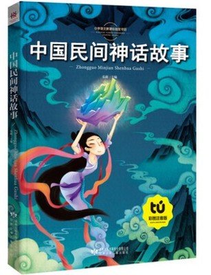 Chinese Folk Fairy Tale Book With Pin Yin And Hanzi / Kids Baby Early Educational Reading Bedtime Book (Chinese Edition)