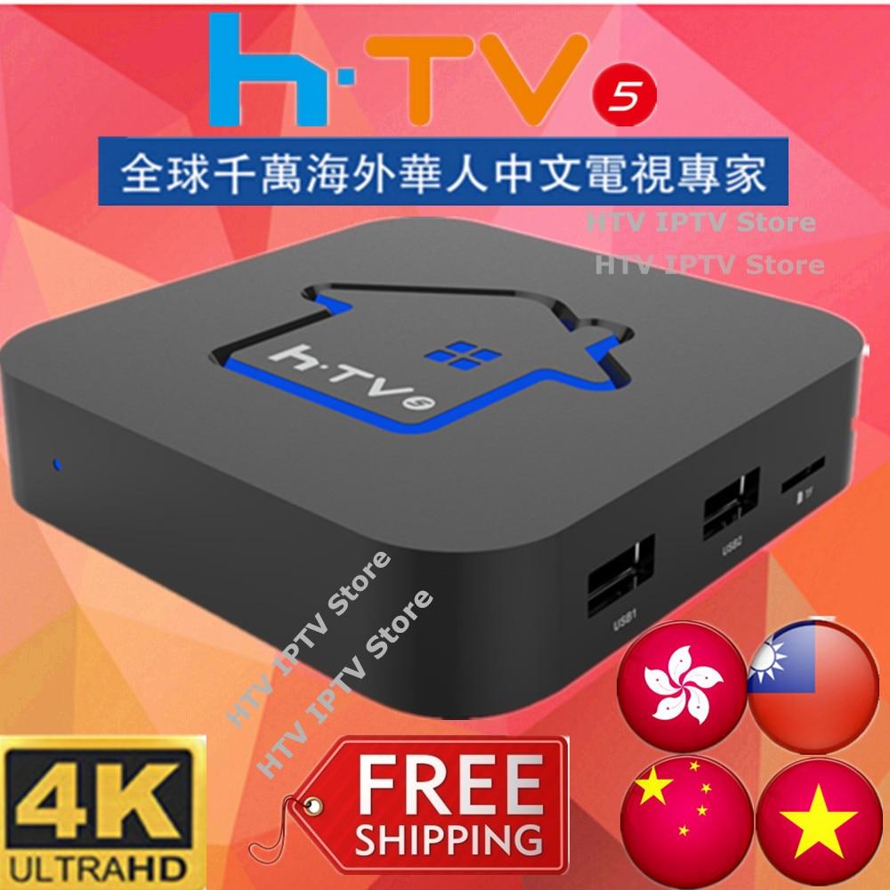 2017 New TVPAD 4 hk HTV BOX htv5 H TV3 3 h tv 5 box
