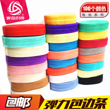 Free shipping 1.5 cm wide color is light and elastic folded double edge belt of bud silk hair with elastic belt