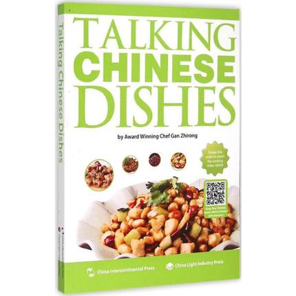 Talking Chinese Dishes. My First Cook Learning Practice Textbook. Large Coloring Recipe.knowledge Is Priceless And No Borders-19