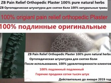 20 pieces/lot zb Pain Relief Orthopedic Plasters Pain relief plaster medical Muscle aches pain relief patch muscular fatigue(China)
