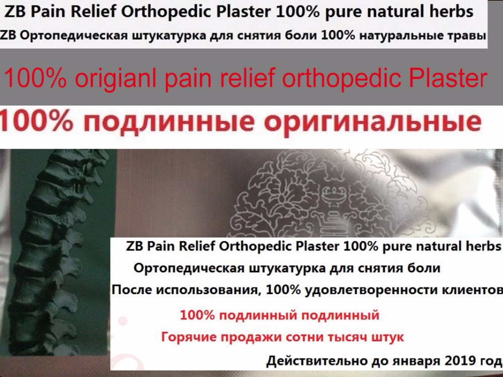 20 pieces/lot  zb Pain Relief Orthopedic Plasters Pain relief plaster medical Muscle aches pain relief patch muscular fatigue 10 piece heel pain relief patch bone spurs achilles tendonitis heel pain plaster heel spur pain relief patch zb medical plasters