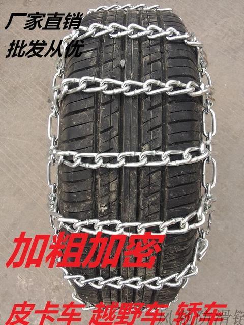 Anti-skid chain tire chain snow chain encryption bold Bold encryption 1114