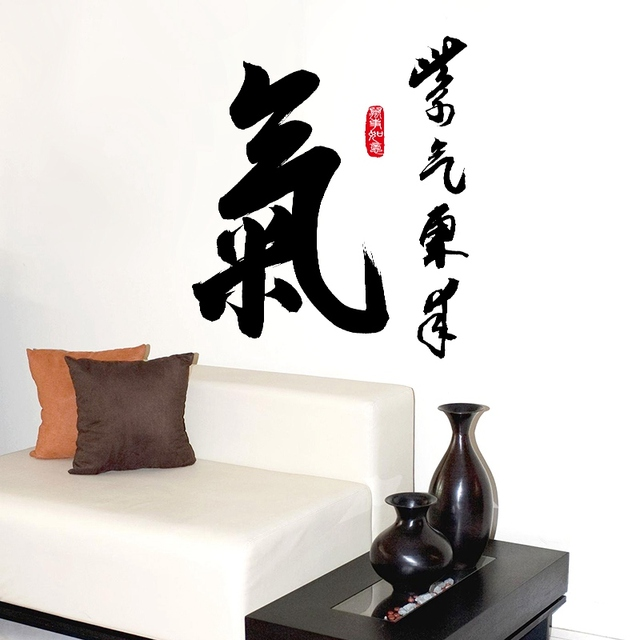 zs sticker 60*60 cm / 24*24 inch kanji wall decals characters